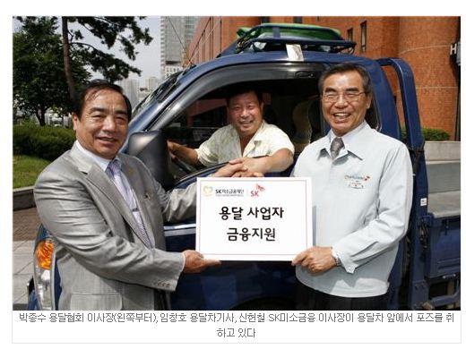 박종수 용달협회 이사장(왼쪽부터), 임창호 용달차기사,신현철 SK미소금융 이사장이 용달차 앞에서 포즈를 취하고 있다