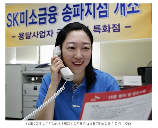SK미소금융 송파지점에서 용달차 사업자용 대출상품 전화상담을 하고 있는 모습