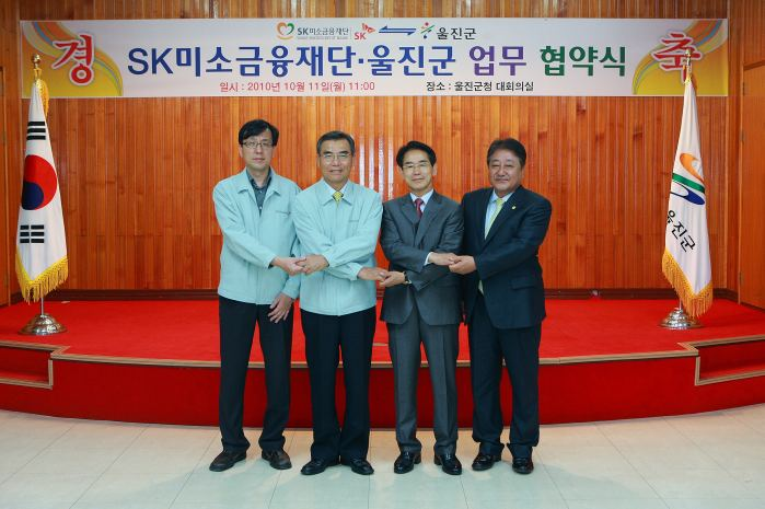 SK미소금융재단, 울진군과 미소금융사업 최초 군 단위 MOU 체결