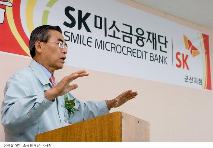 신현철 SK미소금융재단 이사장