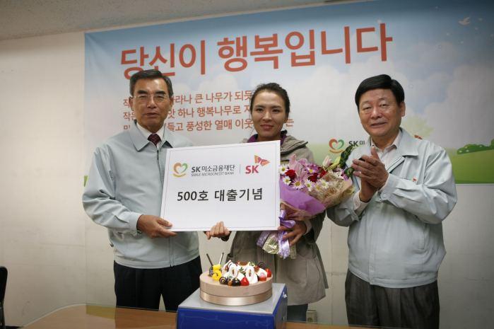 미소금융 최초로, SK미소금융 영업 10개월 만에 500번째 대출 실행
