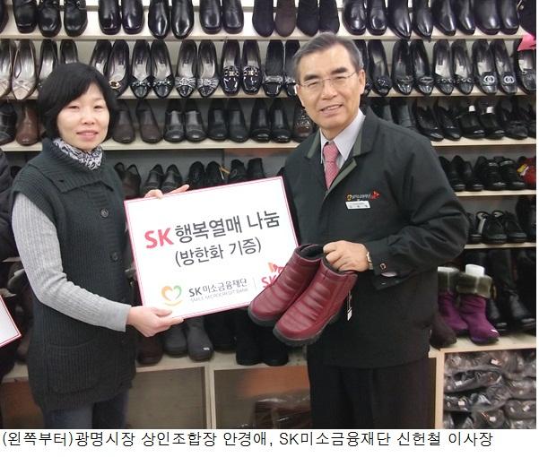 (왼쪽부터) 광명시장 상인조합장 안경애,SK미소금융재단 신헌철 이사장