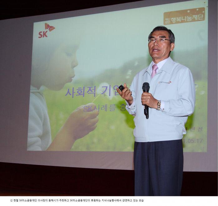 신현철 sk미소금융재단 이사장이 동해시가 주최하고 SK미소금융재단이 후원하는 지식나눔행사에서 강연하고 있는 모습