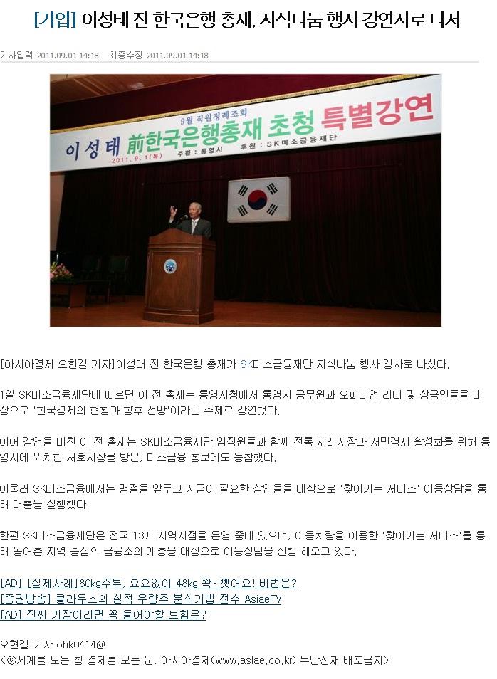 이성태 전 한국은행 총재, 지식나눔행사로 이웃과 함께
