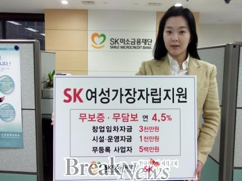 SK미소금융, '여성가장자립지원상품' 출시