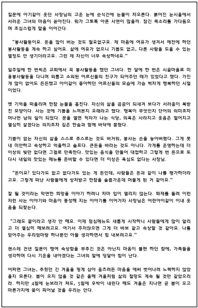 [SK 사회공헌] 사랑 한 스푼 정성 두 스푼으로 맛을 낸 '장충왕족발'에 대한 내용입니다.